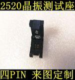 3225晶振頻率測試老化座工廠直銷 接受定製各種型號晶振測試座