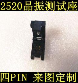 3225晶振频率测试老化座工厂直销 接受定制各种型号晶振测试座