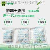 广州干燥剂厂家直售防霉干燥剂,鞋子手袋防霉防潮