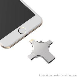 2017年新款苹果U盘 4接口U盘 安卓 typec手机电脑通用U盘