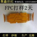 软性FPC打样柔性电路板加工厂