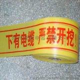 定做电力电缆警示带 燃气警示带 自来水警示带