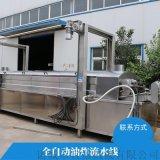 全自動黃花魚連續油炸設備廠家直銷