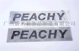 厂家**背胶贴片 铝网镭射 丝印服装包件配件 批发来图定制生产