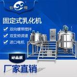 化妆品设备乳化机 PLC液压真空乳化罐 乳化机组 乳化剪切机