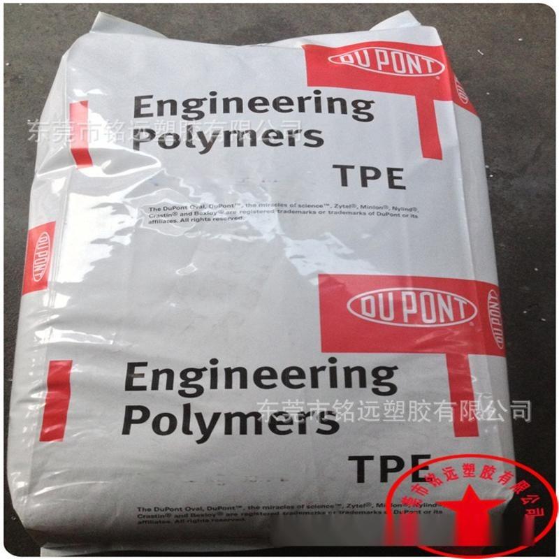 热稳定性 耐老化 抗化学性 TPE 7246