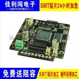线路板SMT多层贴片加工BGA焊接加急