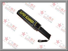 广东兵工供应手持式金属探测器、公共场所探测器