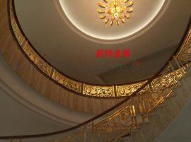 连云港复式铝合金铝雕花楼梯护栏造型护栏装修效果图