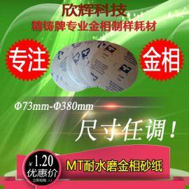 圆形MT耐水金相抛光砂纸、Φ10英寸 250mm砂纸、Φ12英寸 300mm砂纸