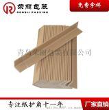 供應家具包裝護角 專業紙護角廠家生產
