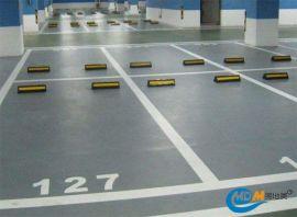美地美停车场耐磨地坪漆地下停车场环氧地坪漆厂家直销