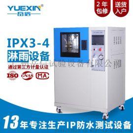 IPX34摆管淋雨试验箱IPX3防水检测试验机室户外等级装置设备R200