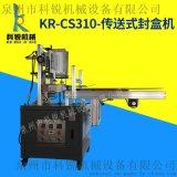 陕西省热熔胶封盒机厂家-科锐机械
