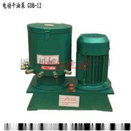 GDB-12电动干油泵,电动黄油泵、电动润滑泵