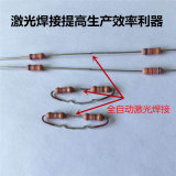 电子二极管、三极管焊接电容激光焊接机