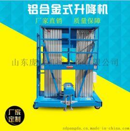 供应上海 移动铝合金升降机电动液压升降平台升高8米