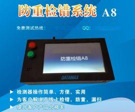 条码防混料扫描器 条码防漏扫扫描器 A8条码防呆检测器