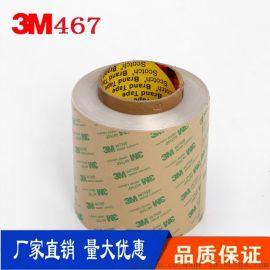 深圳市一级代理低价供应3M468mp双面胶 3M467mp(200) 3m9080a 3m9448黑色双面胶 3m9448白色耐高温胶