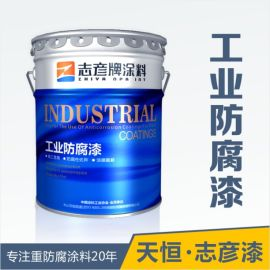 志彥牌有機矽耐高溫漆 200~800℃耐高溫塗料