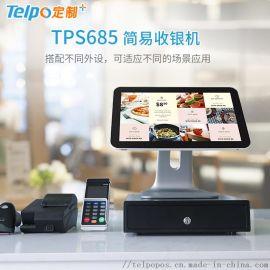 单屏超市智能收银机TPS685