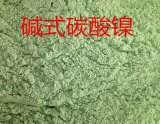 碱式碳酸镍微波加热分解炉选中晟放心