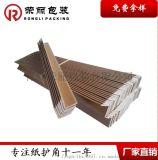 生产商大量供应牛皮纸原色护角 环保价低