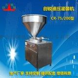香腸灌腸機 臘腸灌裝機 CR-30液壓灌腸設備
