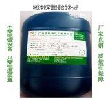 贻顺Q/YS.615环保型化学镀镍硼合金水镀液稳定性强