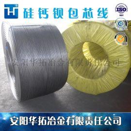 包芯线_钙铁线、硅钙钡线、硅铝钡线_厂家直供