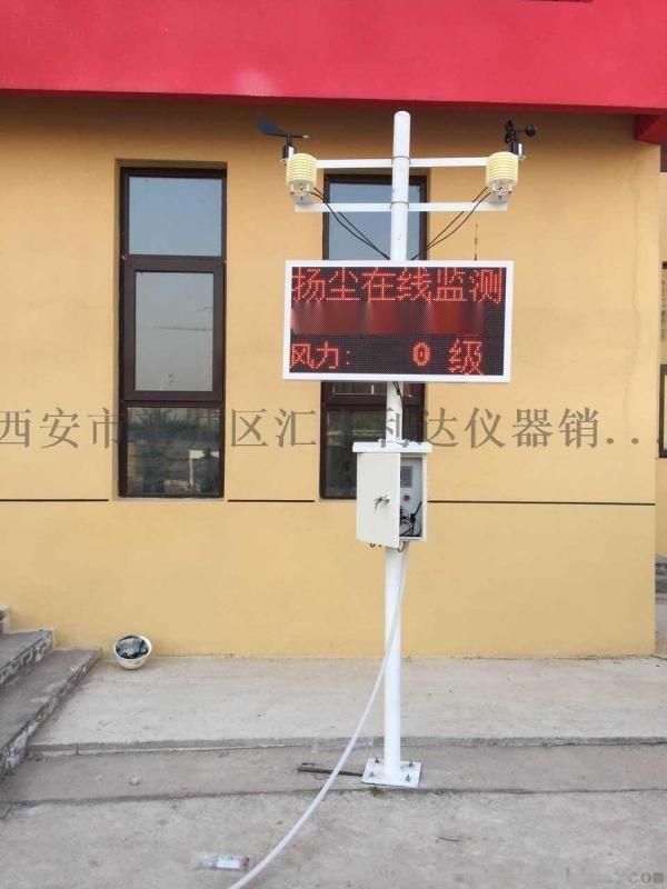 西安扬尘监测仪13659259282