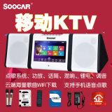 厂家直销KTV三合一点歌机触摸屏一体机手机操控户外可移动点唱机