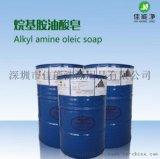 烷基胺油酸皂是一款溶腊去腊效果显著的除蜡水原材料