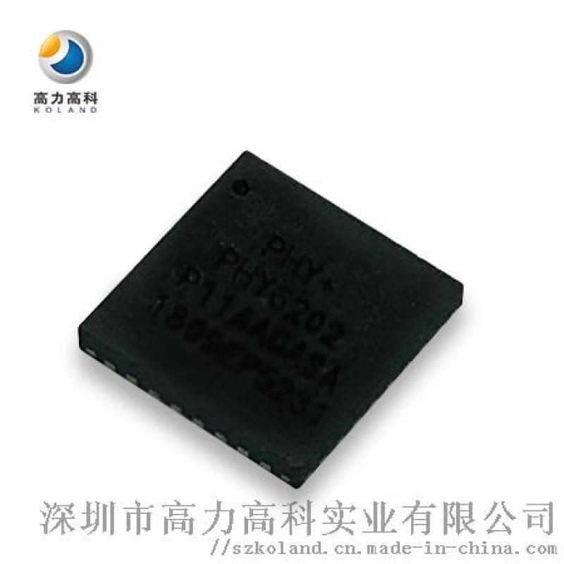 PHY6202藍牙5.0晶片 低功耗藍牙mesh
