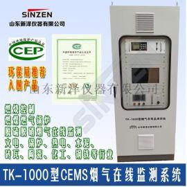 砖厂环保验收烟气在线监测设备