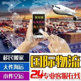 国际货运代理-广州泽程公司-专业澳洲马来西亚海**