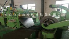 金属分条机 纵剪分条机 钢板自动分条机 高速分切机 精密分条机