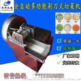 电动多功能切菜机商用厨房蔬菜土豆切丝片段机器