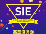 SIE出口跨境電商招商博覽會等你來