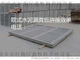 厂家全国直销欧式水泥漏粪板