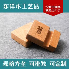 創意櫸木手機架 實木原色桌面手座 木質通用手機底架