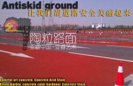 陶瓷颗粒路面|防滑车道厂家|彩色陶粒地坪