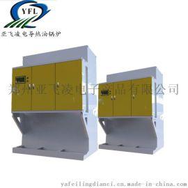 河南电导热油厂家供应小型自动200KW电热导热油炉