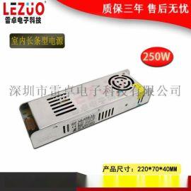 雷卓 LZ-250-12  12V250W长条型开关电源 12V10.4A直流变压器电源 LED照明电源的