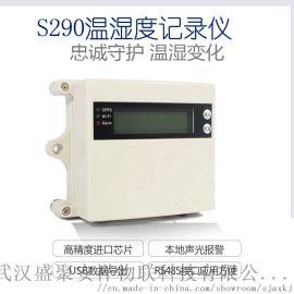 Rs485温湿度记录仪局域网监控记录组网