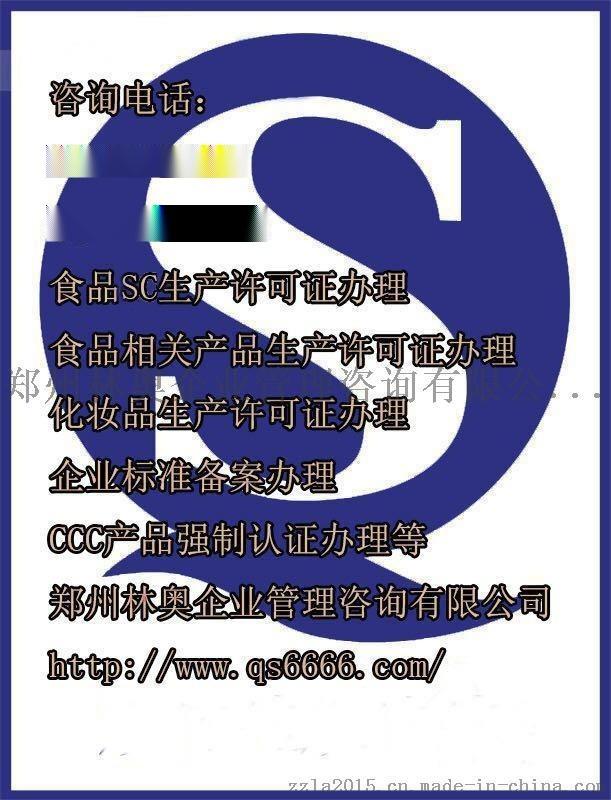 河南省挂面生产许可证SC认证办理