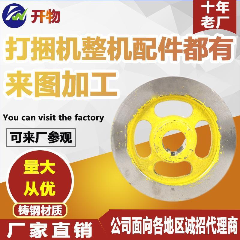 供应销售华德原厂配件C型槽轮 小方捆配件 华德方捆打捆机配件