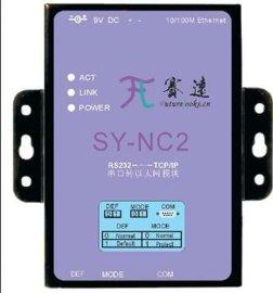 串口转以太网模块(SY-NC2)