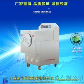 电磁加热搅拌锅 电磁加热多功能炒货机 滚筒式炒籽机
