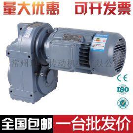 国茂减速齿轮箱带电机GF37平行轴斜齿轮减速电机